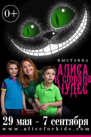 Фото №1 - В столице откроется выставка к юбилею «Алисы в стране чудес»