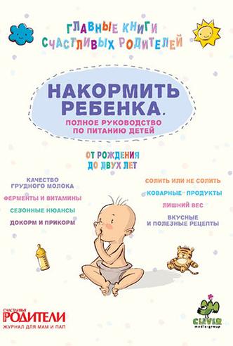 Фото №24 - Что почитать беременной: 25 полезных книг о беременности, родах и младенцах