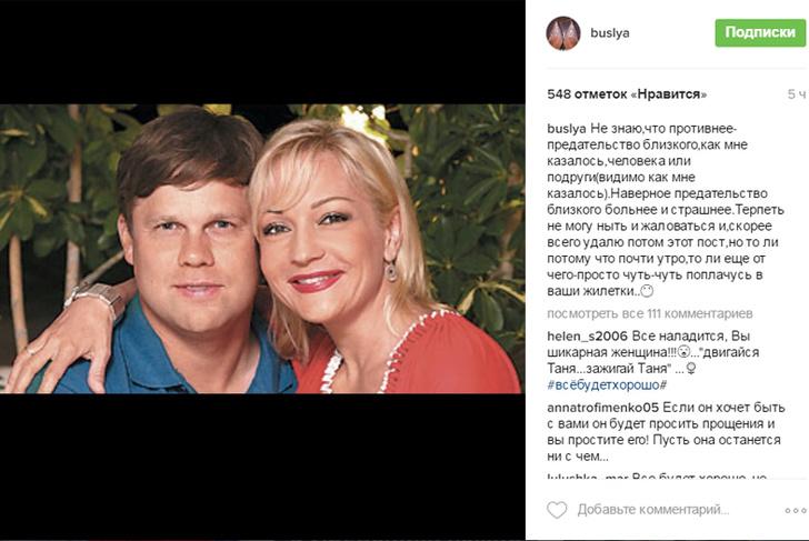 Фото №1 - Татьяна Буланова удалила пост про предательство мужа
