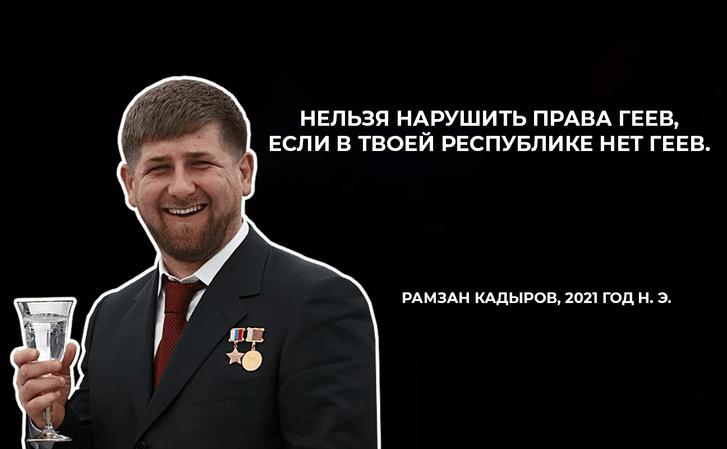 Фото №3 - Лучшие шутки про Рамзана Кадырова, который объявил, что в Чечне нет петухов