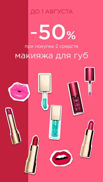 Фото №2 - День губной помады на сайте Clarins.ru: купи средства для губ со скидкой 50%