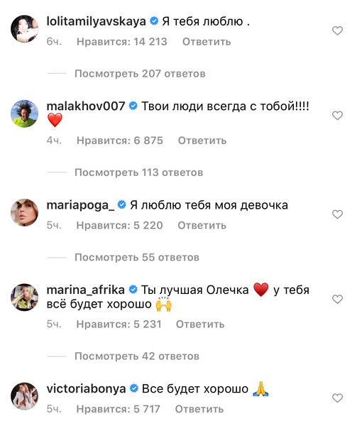 Ольга Бузова и Дава: расстались, скандал, последние новости на сегодня, правда, фото, инстаграм