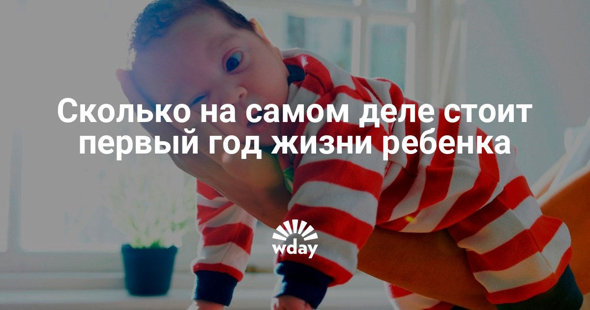 Сколько стоит растить ребенка в Москве? — The Village