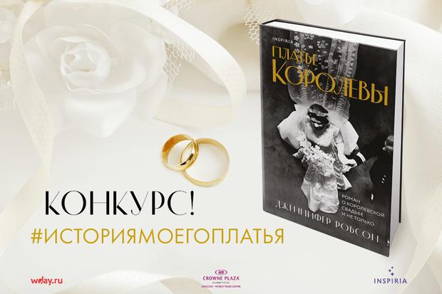 Фото №1 - Выиграй романтические выходные в отеле 5* в центре Москвы и другие памятные подарки от Inspiria!