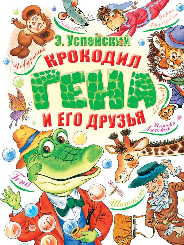 Фото №2 - Многие герои Э.Успенского – свободные дети с горячим сердцем!