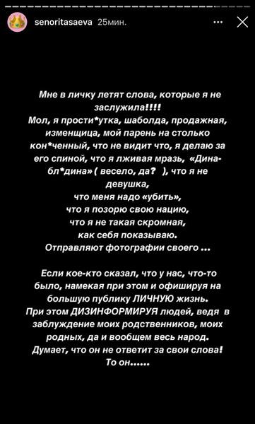Фото №3 - Родственники Дины Саевой не верят в то, что у девушки не было романа с Егором Кридом