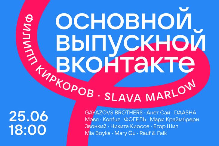 Фото №1 - ВКонтакте проведет крупнейший онлайн-выпускной в России 🔔