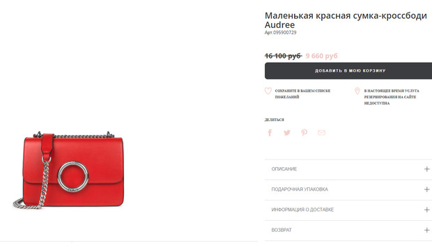 Подарок Водонаевой
