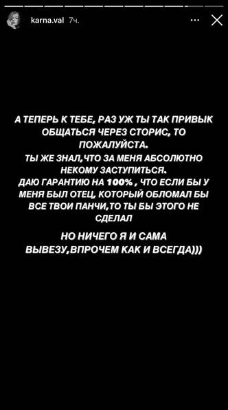 Фото №3 - «Ты абьюзер»: Валя Карнавал записала ответные сторис и трек для Егора Крида