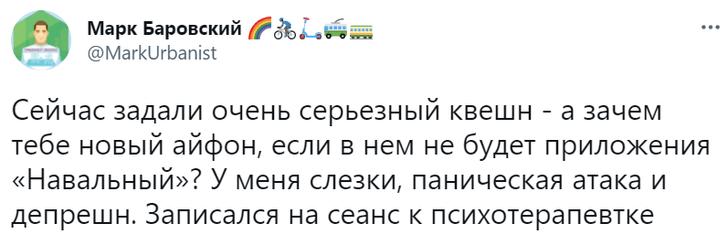 Фото №10 - Лучшие шутки о московских очередях за новыми айфонами