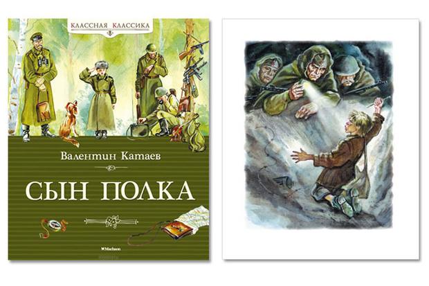 Фото №12 - Самые интересные детские книги о Великой отечественной войне