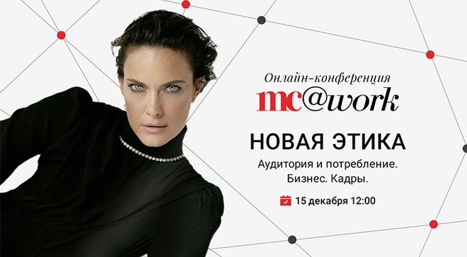 15 декабря Marie Claire проведет ежегодную конференцию mc@work в online формате
