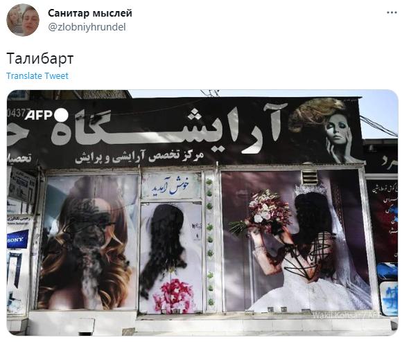 Фото №5 - Что за месяц сделали талибы с Афганистаном (красноречивые фото)