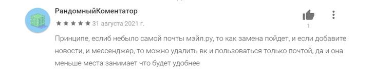 Фото №8 - «ВКонтакте» запустила свою почту: собрали первые отзывы о сервисе ✉