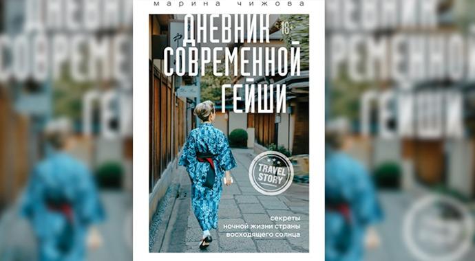 «Дневник современной гейши. Секреты ночной жизни страны восходящего солнца», Марина Чижова, Бомбора, 2021