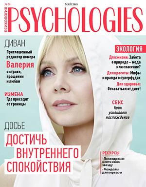 Журнал Psychologies номер 145