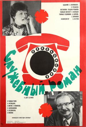 Фото №5 - Что посмотреть: лучшие русские фильмы про любовь💞