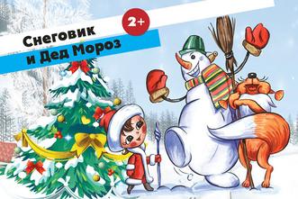 Фото №39 - Ёлки-2014: выбираем лучшие новогодние представления для детей
