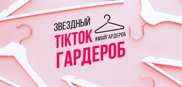 Фото №1 - Киркоров и Гагарина покажут «TikTok гардероб»