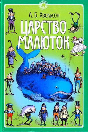 Фото №13 - Неоригинальная классика: 6 русских сказок по заимствованным сюжетам