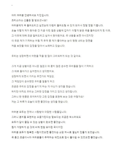 Фото №1 - Чимин из BTS выпустил Рождественскую песню 🎄