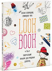 Фото №48 - Книги для девочек к 8 Марта