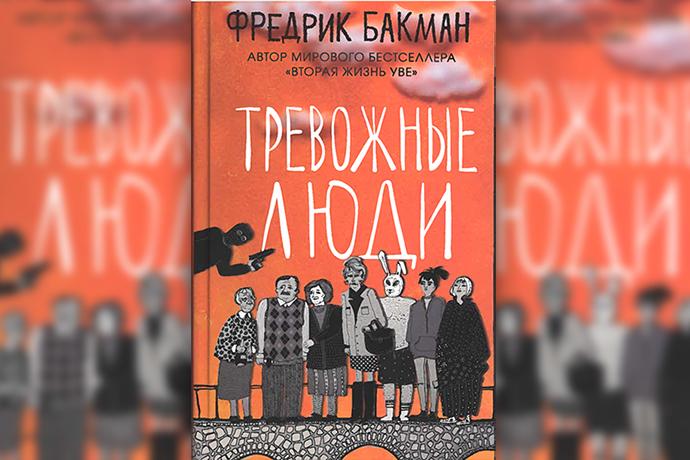 «Тревожные люди» Фредрика Бакмана: и жизнь, и слезы, и любовь