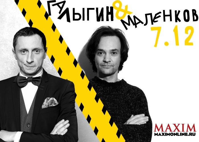 Фото №1 - Галыгин и Маленков расскажут о жизни с препятствиями