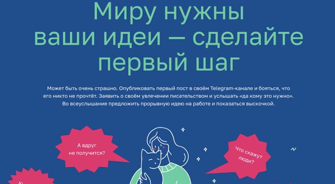 «Дайте себе слово»: проект Нетологии о женщинах, которые реализовали себя с помощью IT