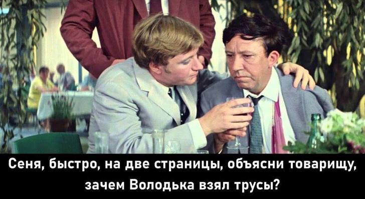 Фото №3 - Еще более лучшие мемы и шутки про пранк Навального и работу по трусам. Часть II