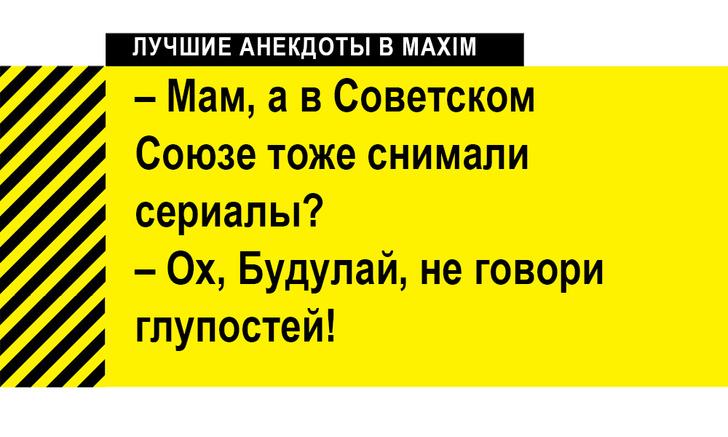 Фото №1 - Лучшие анекдоты про кино и сериалы. 2-я серия