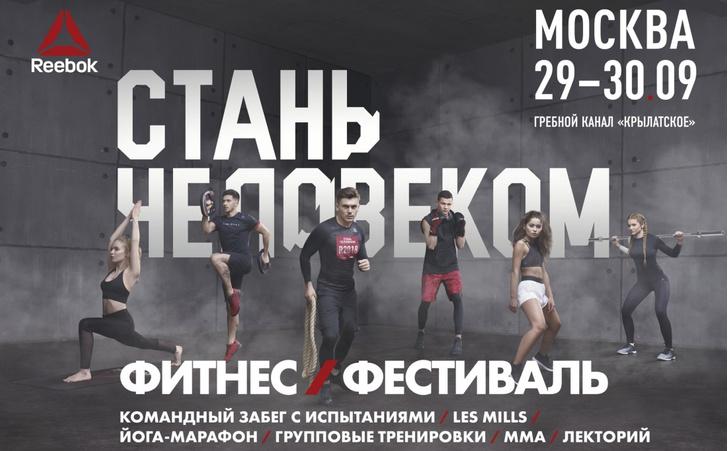 Фото №1 - Грандиозный осенний фитнес-фестиваль «Reebok. Стань человеком» завершает серию 2018 года
