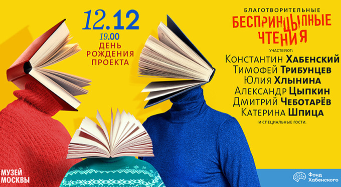 День рождения «БеспринцЫпных чтений»