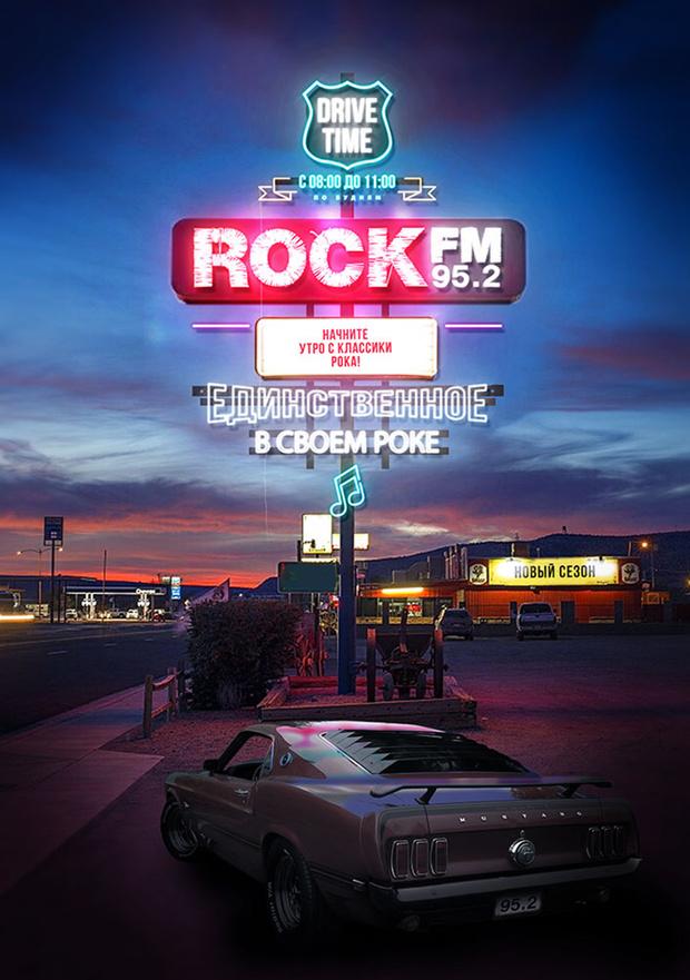 Фото №1 - Новый сезон ROCK FM 95.2