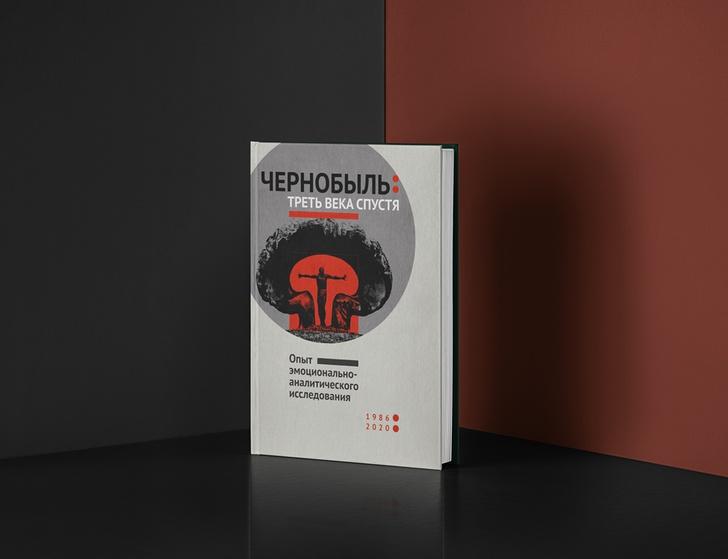Фото №4 - Чернобыль: 3 важные книги о трагедии