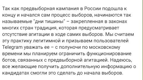Фото №2 - Telegram заблокировал бот «Умного голосования»: бурная реакция соцсетей