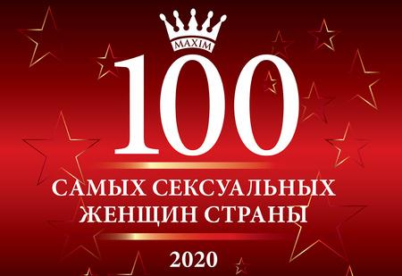 Началось! Стартовало голосование «100 самых сексуальных женщин страны». ВЫБИРАЙ!