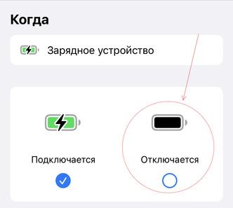 Фото №6 - Как заставить айфон орать, когда его снимают с зарядки