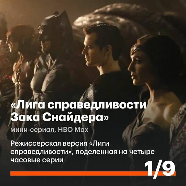 Фото №1 - Кинопоиск назвал самые ожидаемые сериалы 2021 года