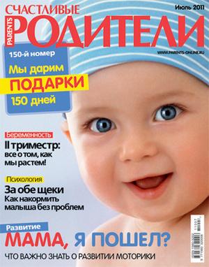 Фото №1 - «Счастливые родители» в июле (2011)