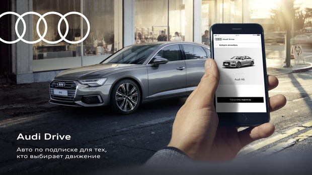 Фото №2 - Audi Россия запускает премиальный сервис подписки на автомобили Audi Drive