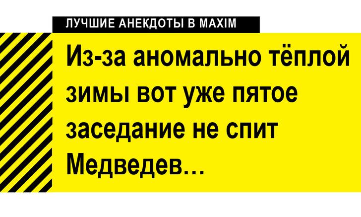 Фото №3 - Лучшие анекдоты про Дмитрия Медведева