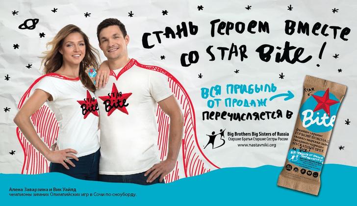 Фото №1 - Стартовал благотворительный проект «Стань супергероем!» при участии олимпийских призеров