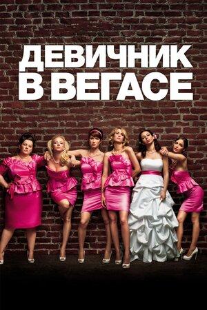 Фото №3 - Лучшие фильмы для девичника 💕
