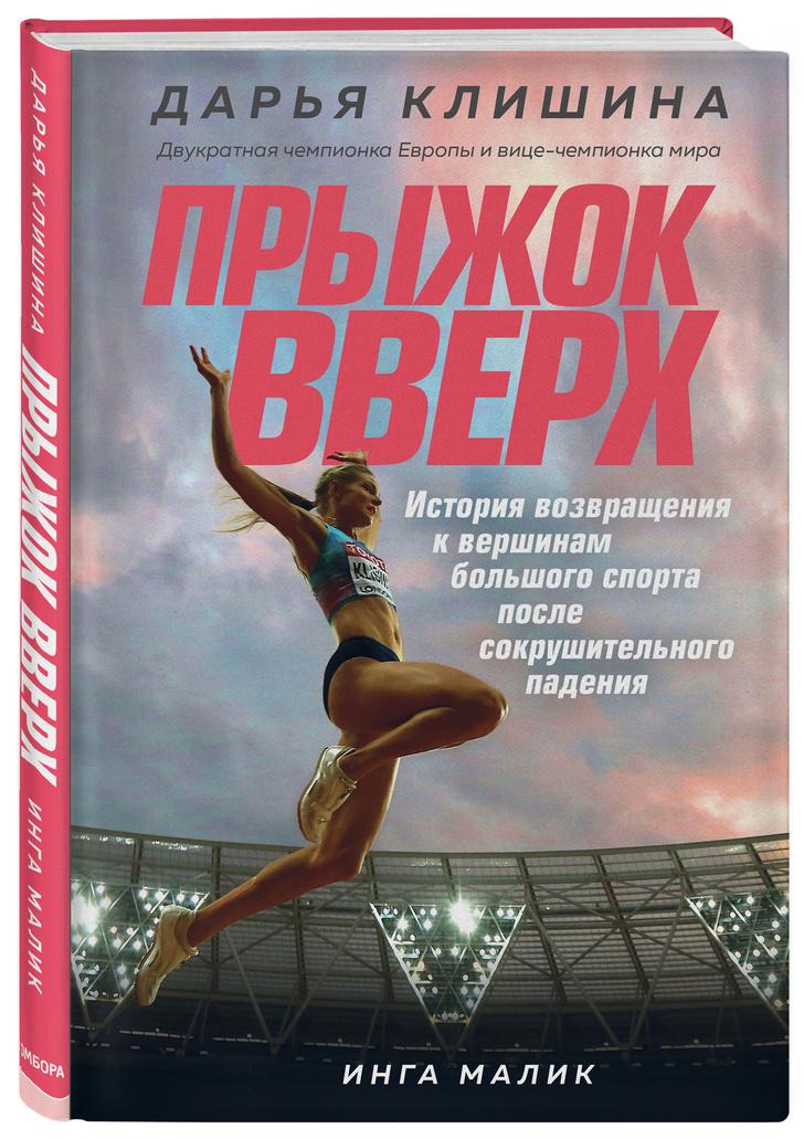 Фото №5 - Минутка мотивации: 5 книг об Олимпийских чемпионах