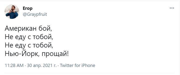 Фото №6 - США прекращают выдачу виз россиянам: реакция соцсетей в шутках