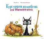 «Курс уроков волшебства для обычного кота» Паоло Косси, Массимилиано Фреццато