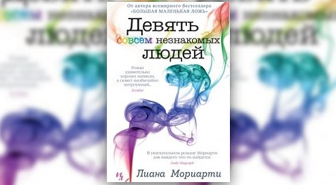 Книги на май: выбор Psychologies