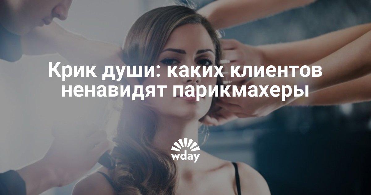 Каких клиентов не любят парикмахеры