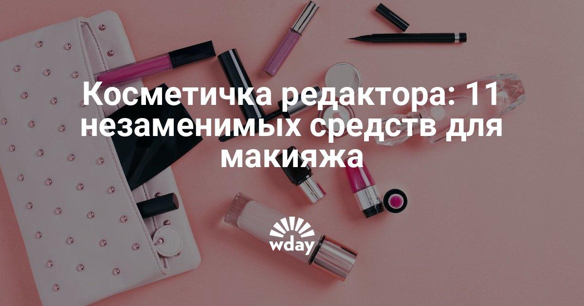 Косметичка редактора: 11 незаменимых средств для макияжа